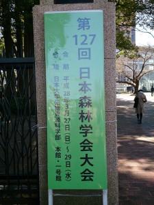 第127回日本森林学会
