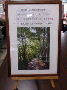 第6回日本森林保健学会ポスター