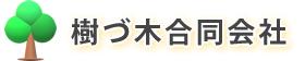 樹づ木合同会社